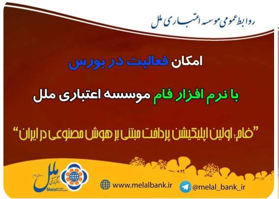 MelalBank_News_14000309-