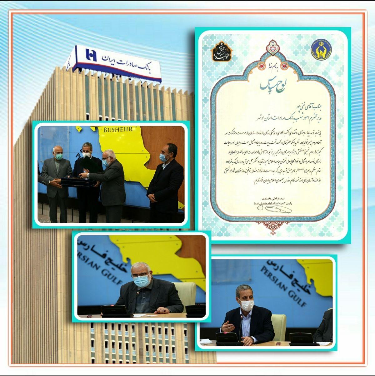 کمیته امداد بانک صادرات ایران