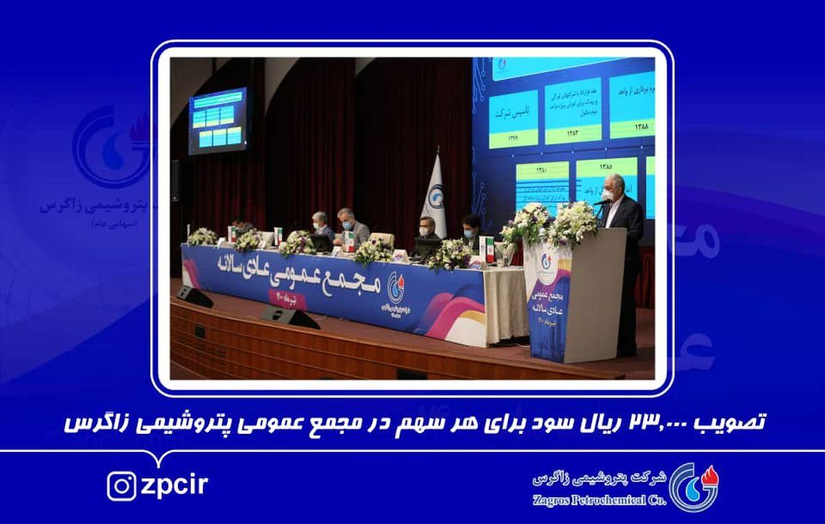 تصویب 23,000 ریال سود برای هر سهم در مجمع عمومی پتروشیمی زاگرس