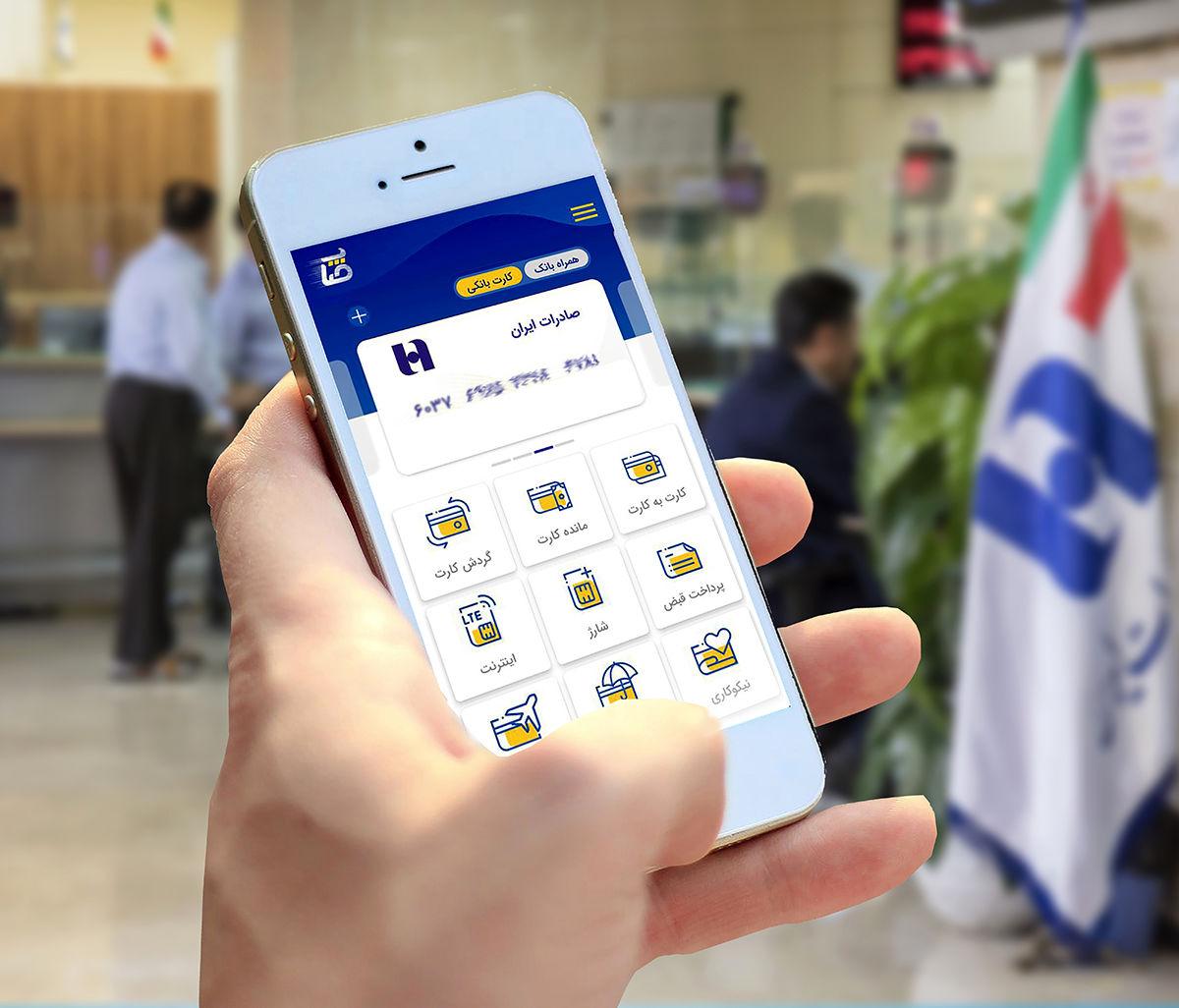 ٨ قابلیت جدید به «صاپ» بانک صادرات اضافه شد