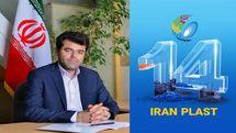 پیش ثبت نام بیش از 600 شرکت در آوردگاه نمایشگاه ایران پلاست