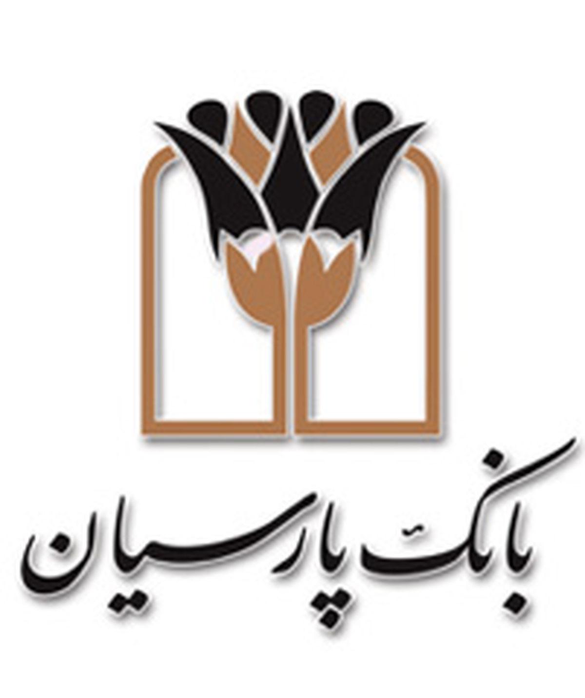 دریافت تسهیلات قرض الحسنه بدون مراجعه حضوری به بانک پارسیان