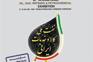 حضور ایدرو در بیست و پنجمین نمایشگاه بین المللی نفت، گاز، پالایش و پتروشیمی