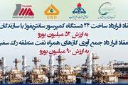 سهم ۸۷ درصدی پالایشگاه بیدبلند خلیج فارس در اجرای تعهدات ایران به معاهده بینالمللی پاریس در کاهش گازهای گلخانهای