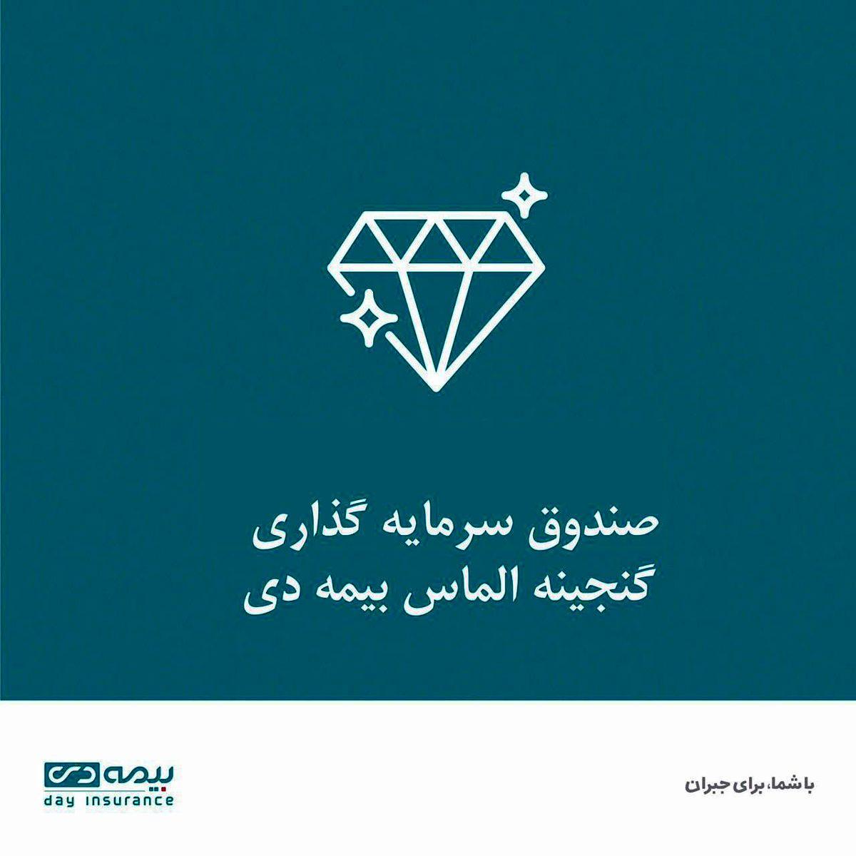 صندوق گنجینه الماس بیمه دی رتبه نخست را کسب کرد