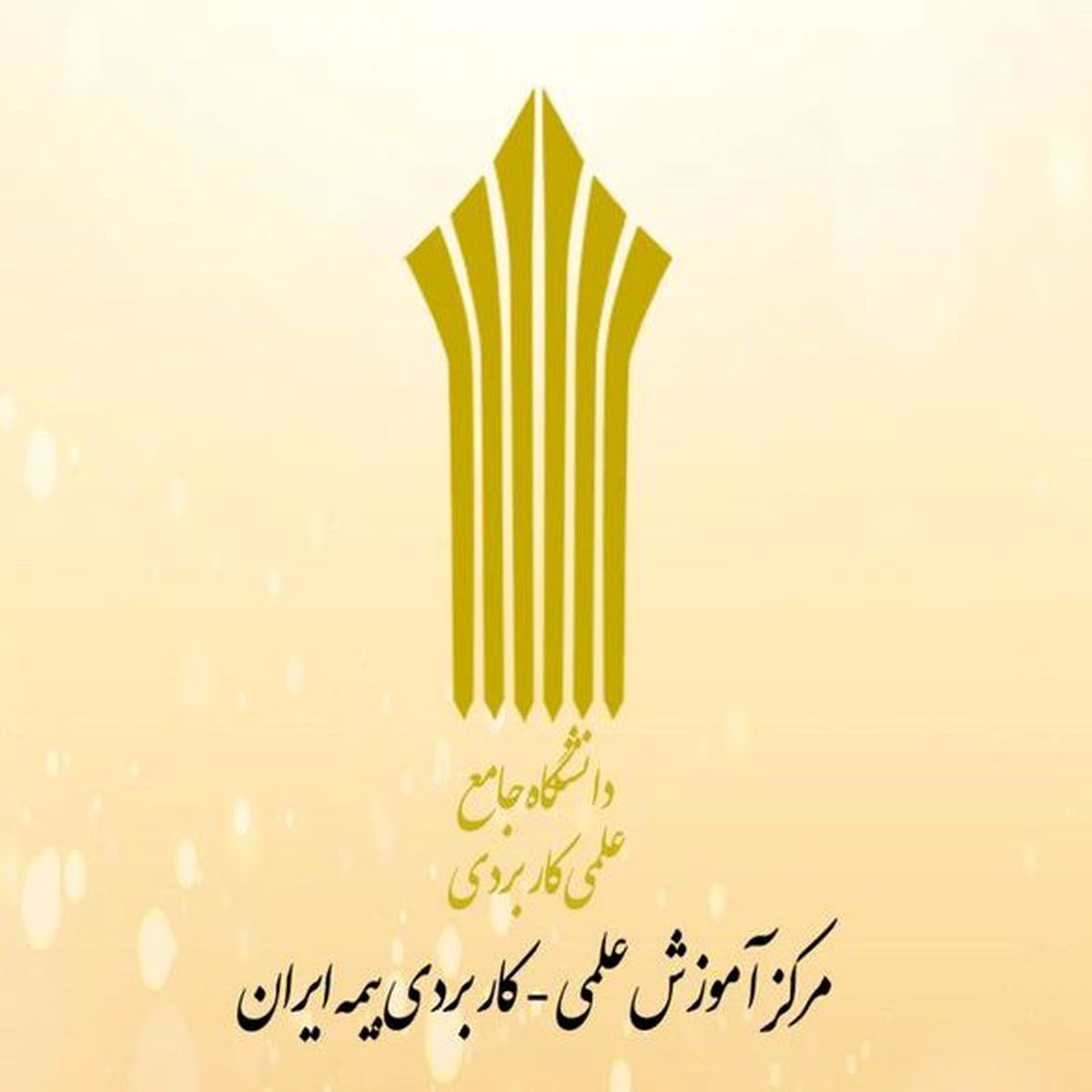10 شهریور؛ آخرین فرصت پذیرش دانشجو در دوره های کاردانی و کارشناسی مرکز آموزش بیمه ایران