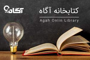 کتابخانه الکترونیک آگاه راه اندازی شد