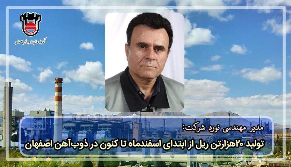 از ابتدای اسفند ماه تا کنون، ۲۰ هزار تن ریل در ذوب آهن اصفهان تولید شده است