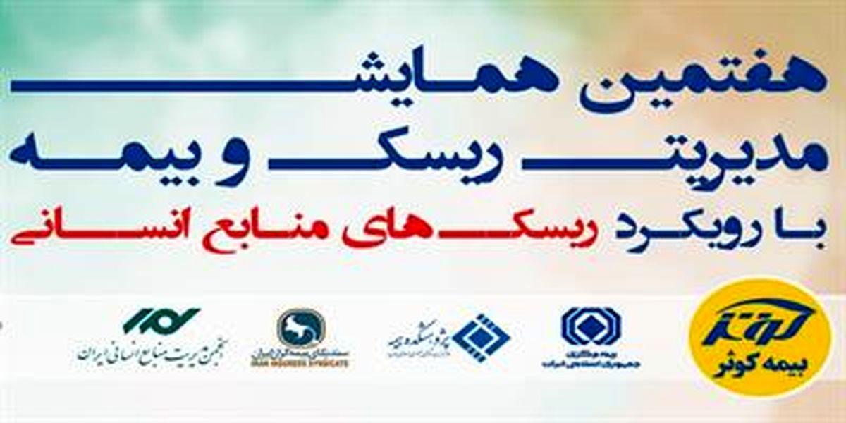 """مقاله رئیس مرکزتوسعه مدیریت ریسک """"برتر"""" شد"""
