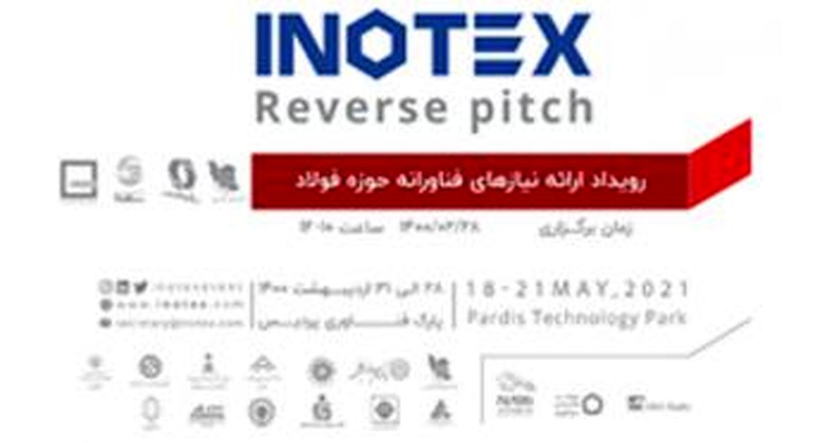 رویداد ملی«ارائه نیازهای فناورانه حوزه فولاد» همزمان با نمایشگاه INOTEX2021 برگزار می شود