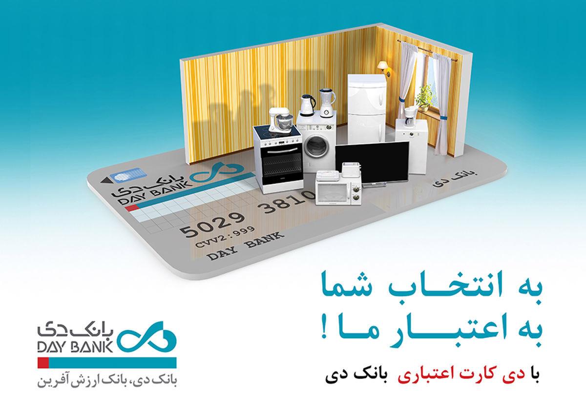 رونمایی از مزیتهای جدید طرح «دی کارت اعتباری» در پی استقبال مشتریان