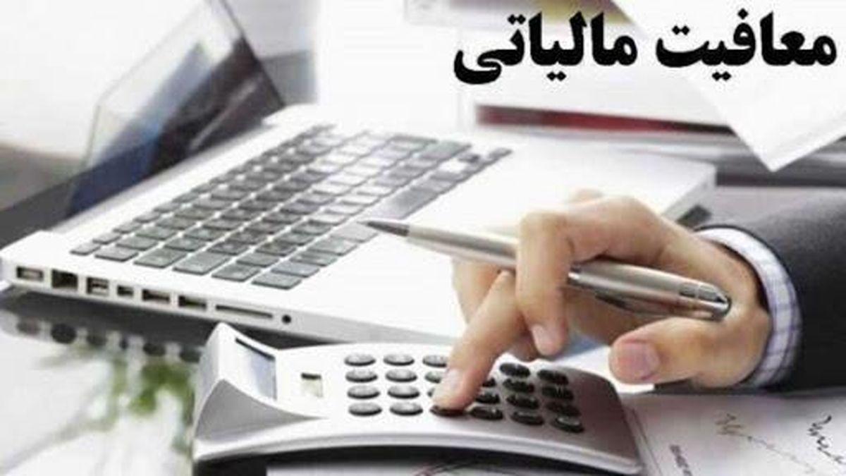 معافیت های مالیاتی مناطق کمتر توسعه یافته