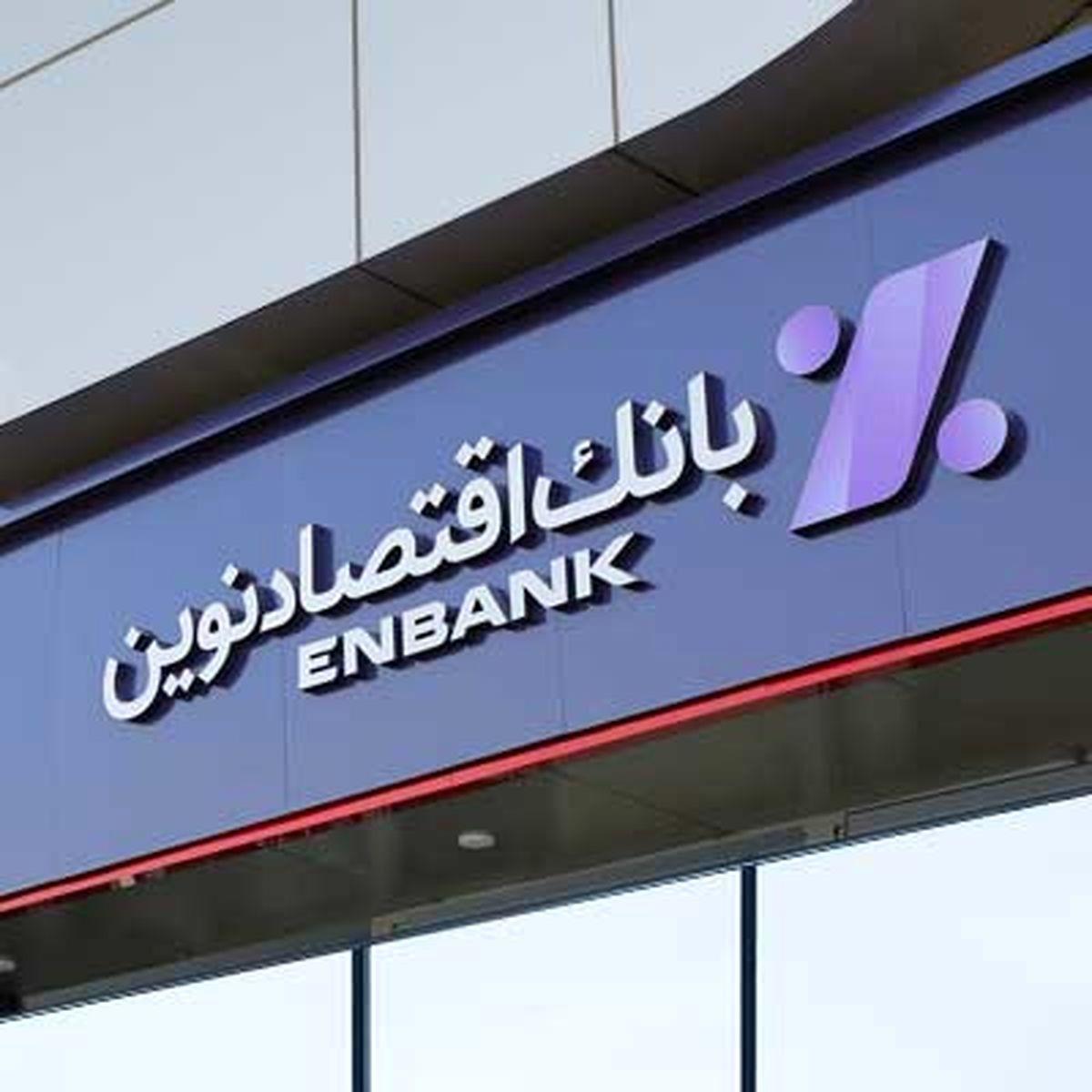 سودسازی مستمر بانک اقتصاد نوین/ تراز 4ماهه این بانک به هزار میلیارد تومان نزدیک شد