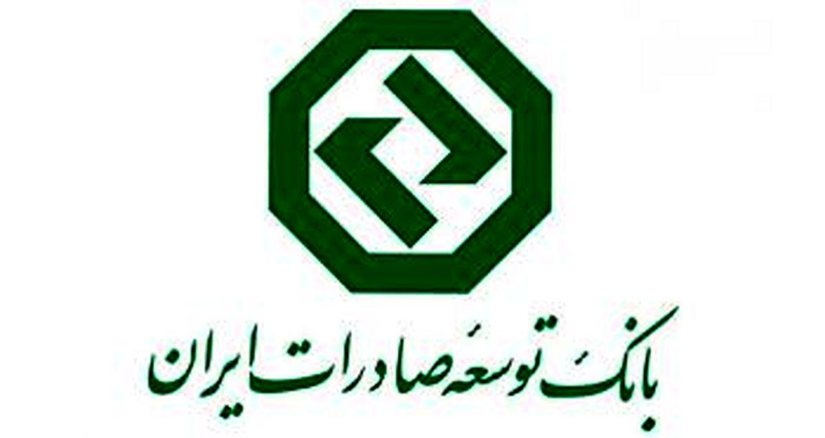 نرخ حق الوکاله بانک توسعه صادرات ایران اعلام شد