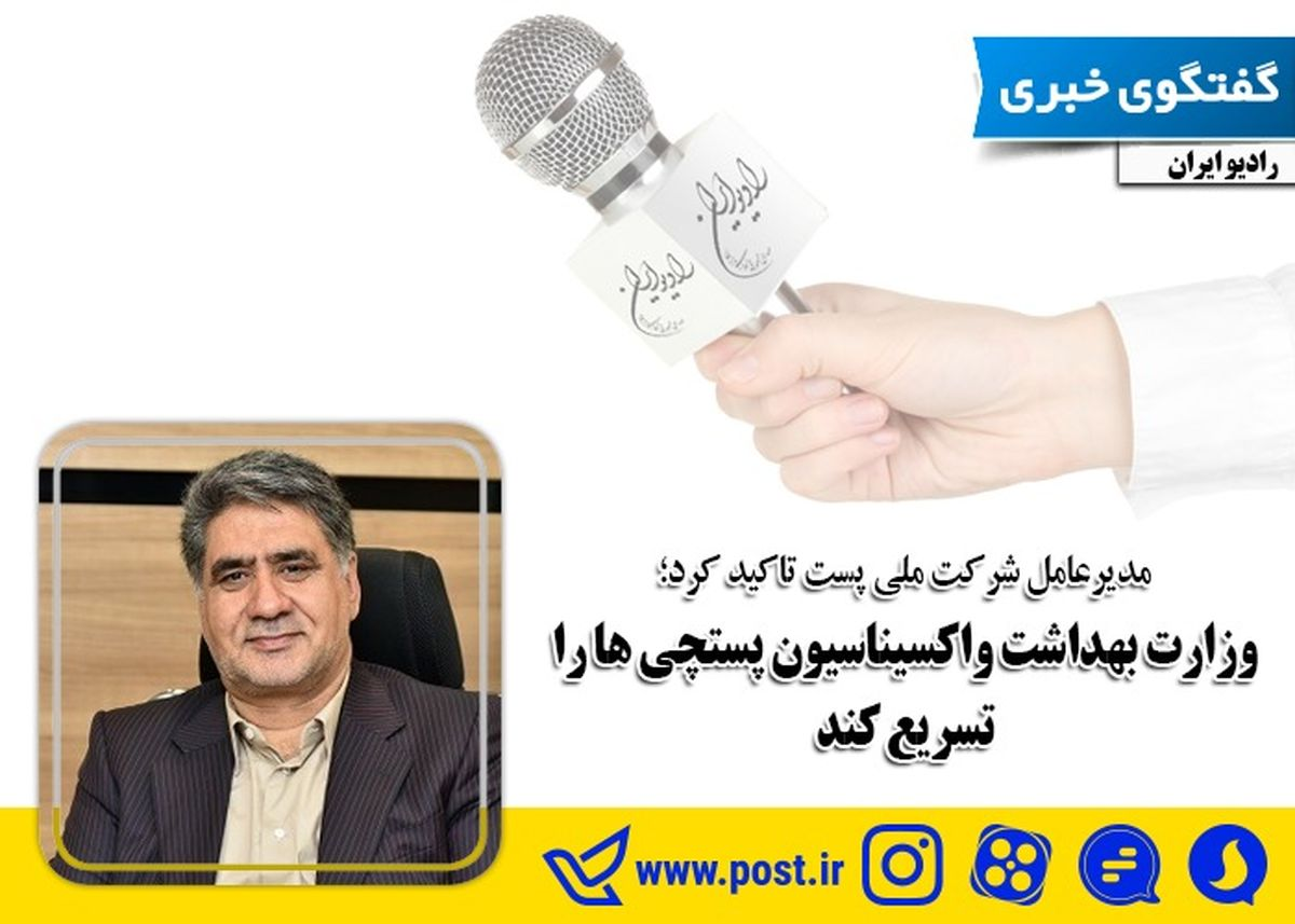 وزارت بهداشت واکسیناسیون پستچی ها را تسریع کند