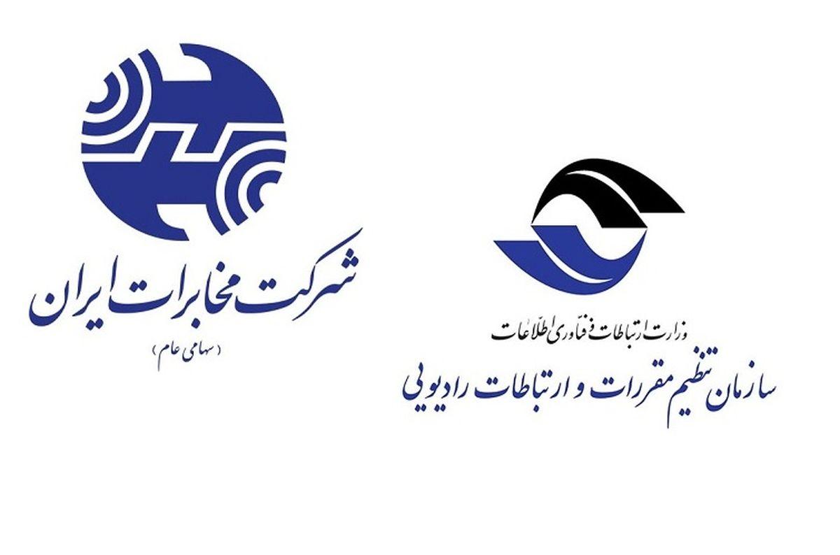 جوابیه شرکت مخابرات به سازمان تنظیم مقررات منتشر شد