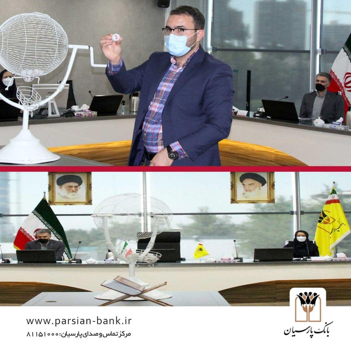 اعلام نتایج قرعه کشی تابستانه باشگاه مشتریان بانک پارسیان
