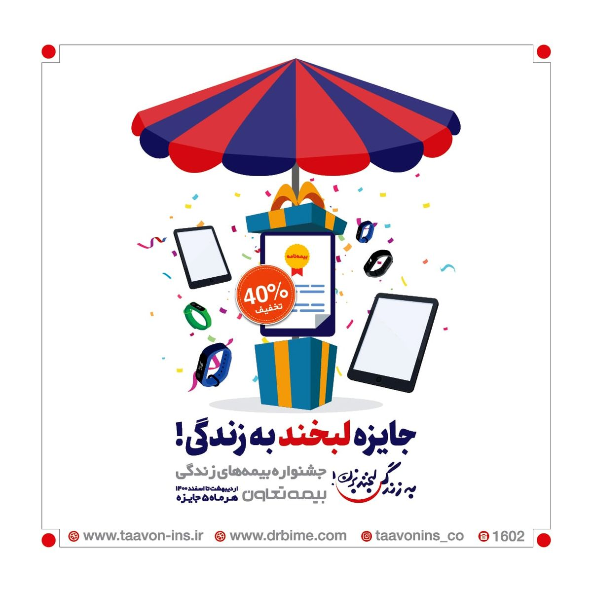 جشنواره بیمه های زندگی با 72جایزه و تخفیفات ویژه برای مشتریان بیمه تعاون آغاز شد