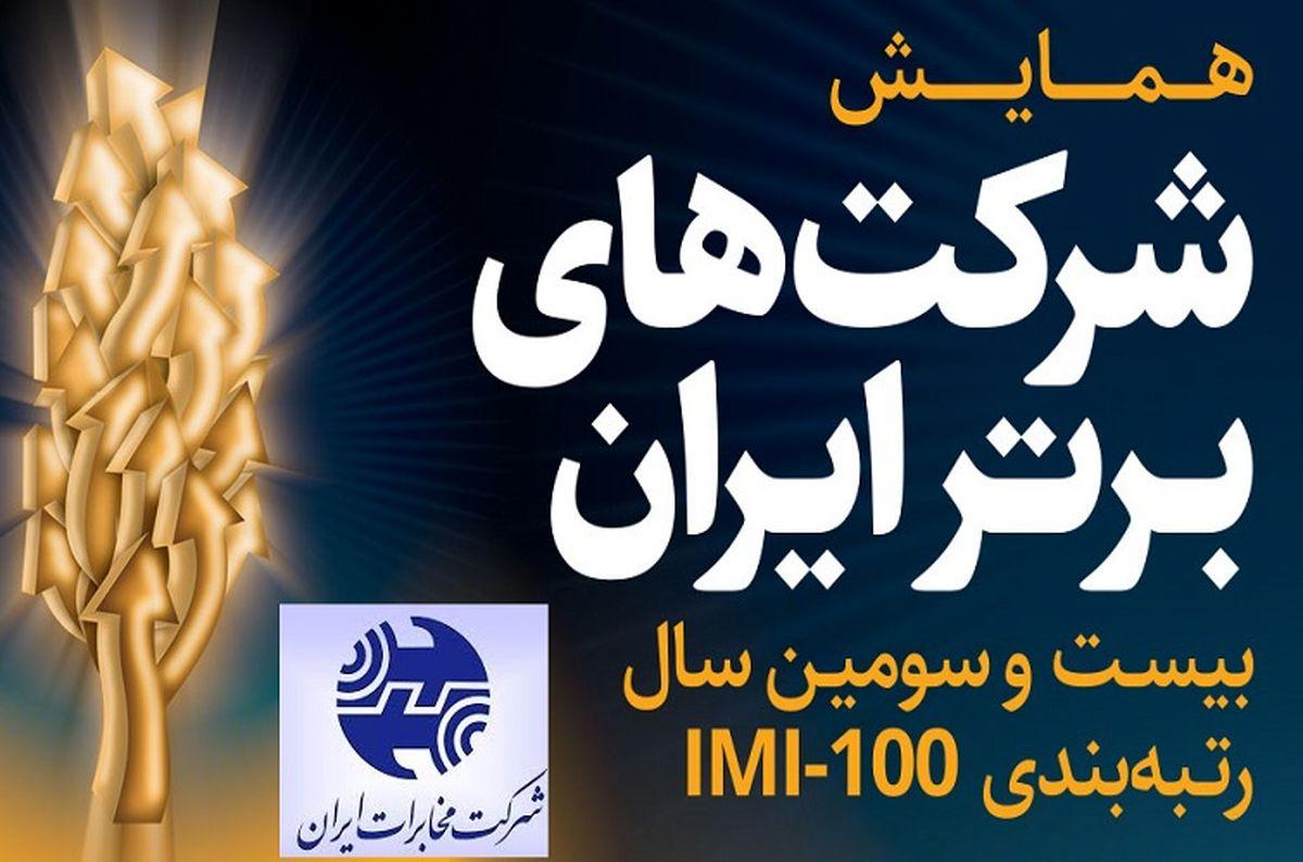کسب رتبه اول شرکت مخابرات ایران در بیست و سومین سال رتبهبندی شرکتهای ایرانی
