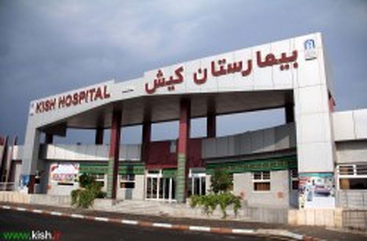جذب کارشناس پرستاری و کمک پرستاری در بیمارستان کیش