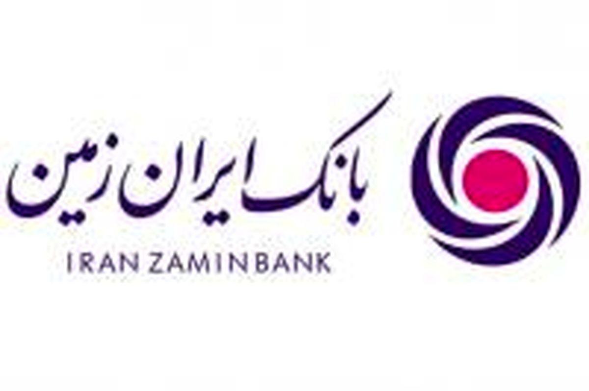 بانک ایران زمین سهامدارانش را به مجمع فوقالعاده دعوت کرد