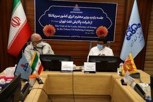 بازدید وزیر انرژی سریلانکا از شرکت پالایش نفت تهران