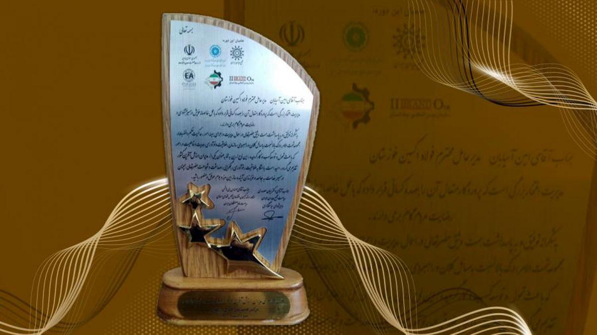 فولاد اکسین خوزستان موفق به دریافت نشان عالی مدیر ارزشآفرین شد