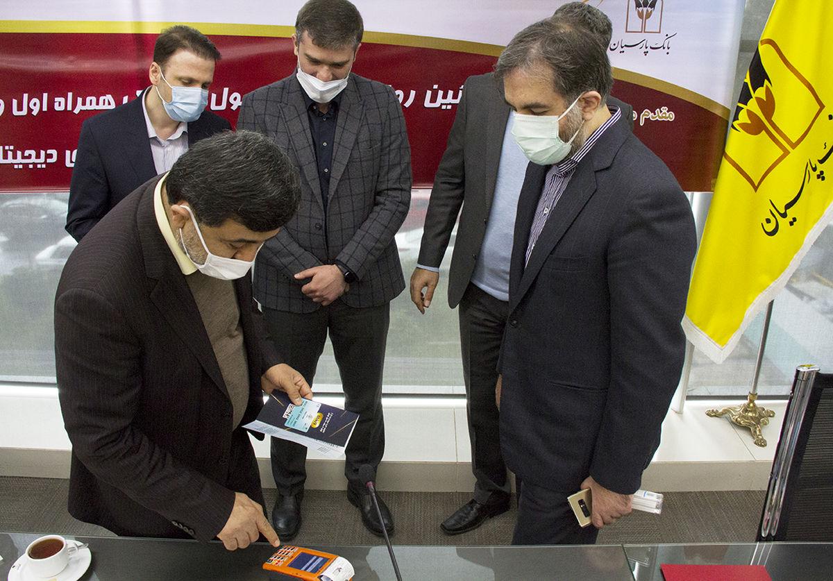 """رونمایی از کیف اعتباری دیجیتال مشترک بانک پارسیان و همراه اول """"همپا """""""