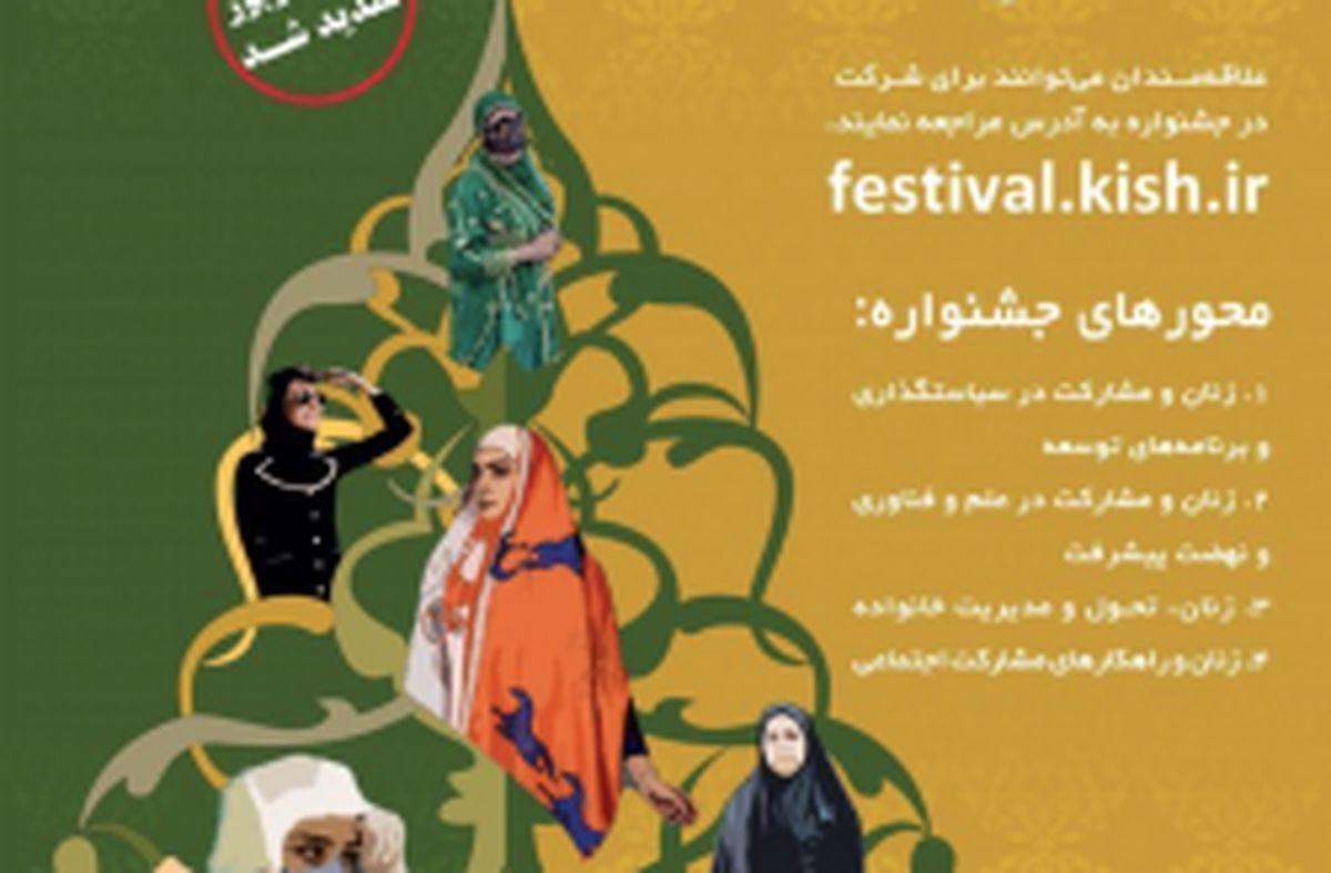 برگزاری جشنواره ملی زنان و حیات اجتماعی در قرن پانزده