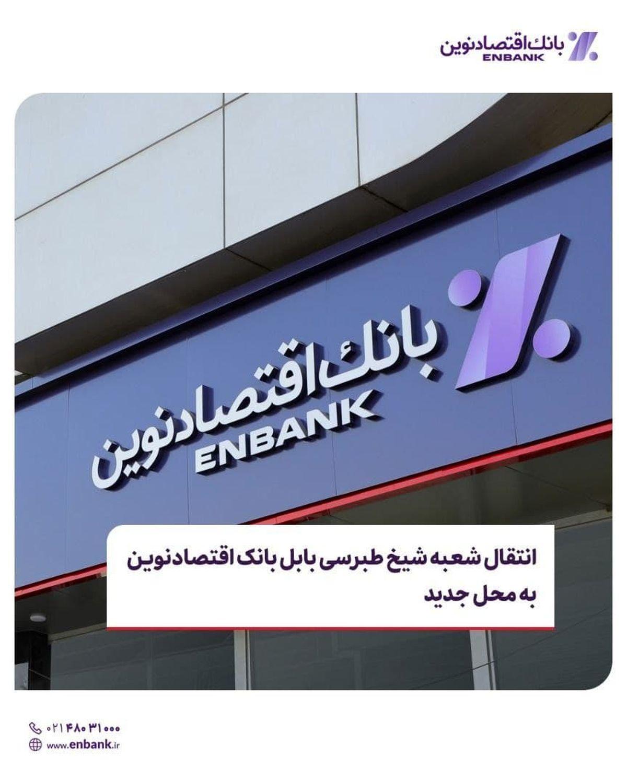 انتقال شعبه شیخ طبرسی بابل بانک اقتصادنوین به محل جدید