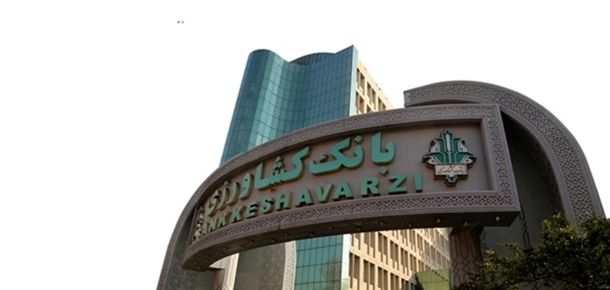 بانک کشاورزی در واگذاری اموال مازاد رکورد زد