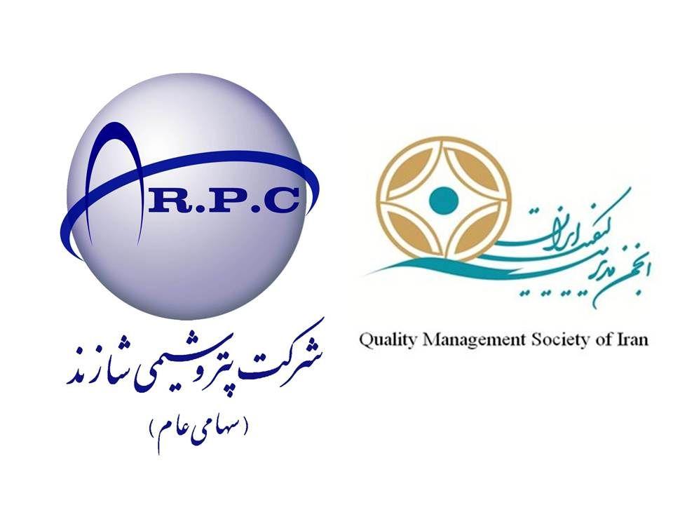 اهدای تندیس حامیان نهضت ملی کیفیت به پتروشیمی شازند