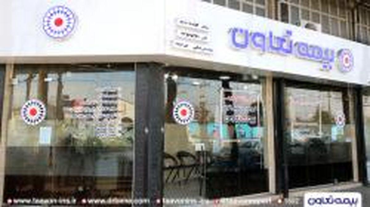 شعب تهران و کرج بیمه تعاون در ایام تعطیلی 6 روزه آماده خدمت هستند