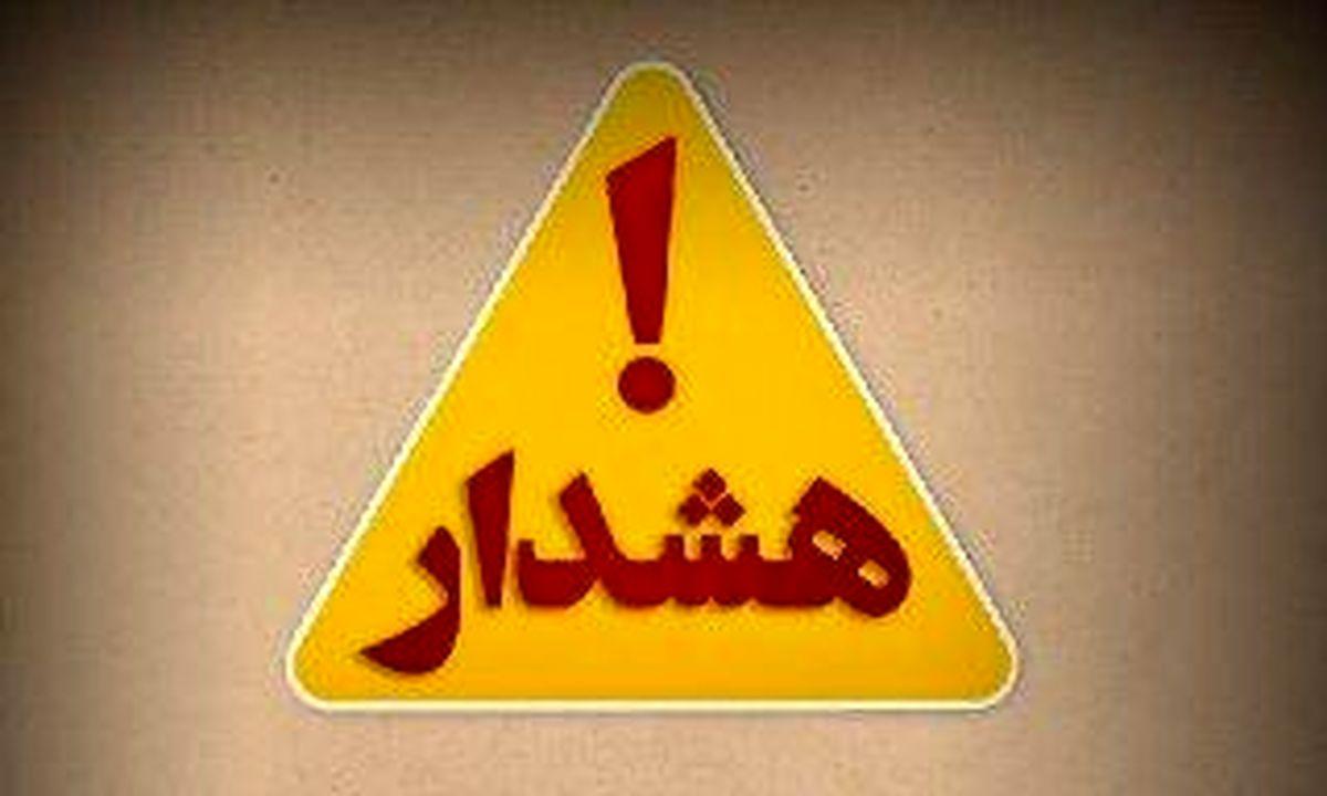 هلدینگ خلیج فارس درباره کلاهبرداری عدهای به نام استخدام، هشدارداد