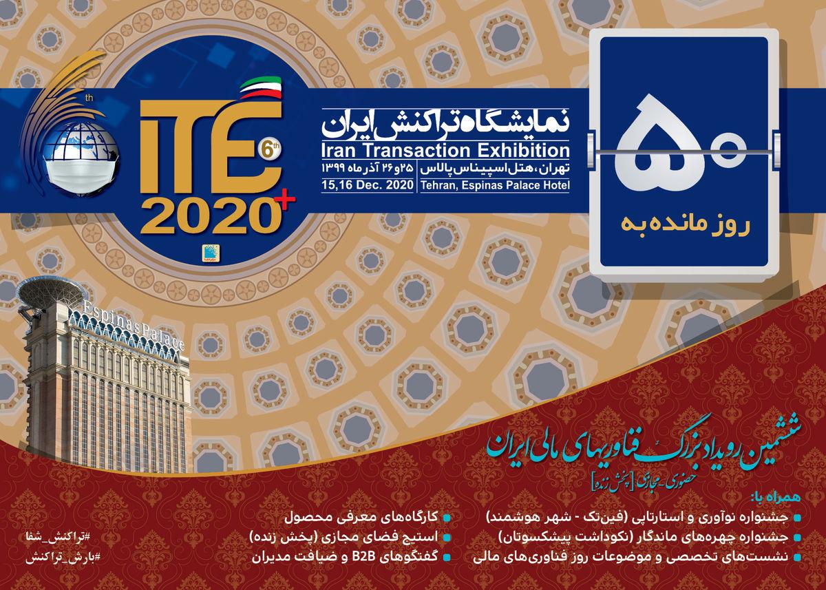 حضور 50 شرکت در نمایشگاه تراکنش ایران