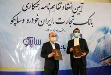 تفاهمنامه همکاری بانک تجارت و ایران خودرو منعقد شد
