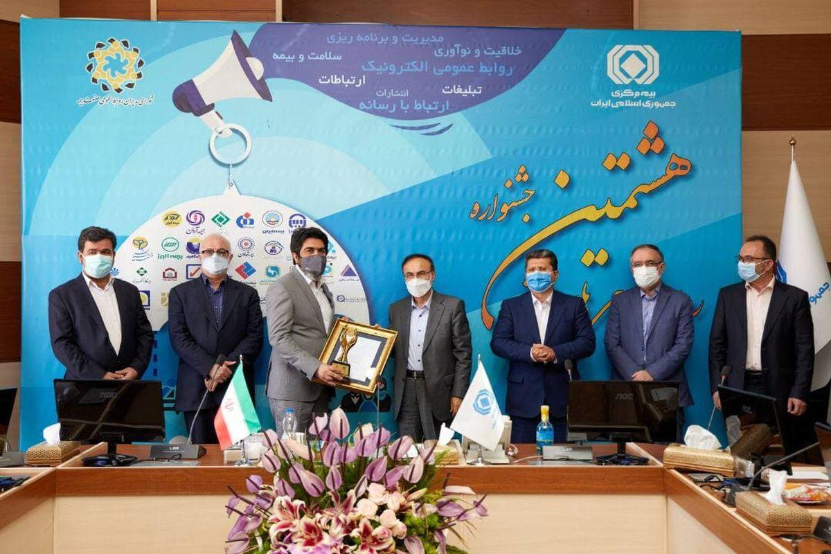 روابط عمومی بیمه دی در هشتمین جشنواره روابط عمومی های برتر صنعت بیمه خوش درخشید