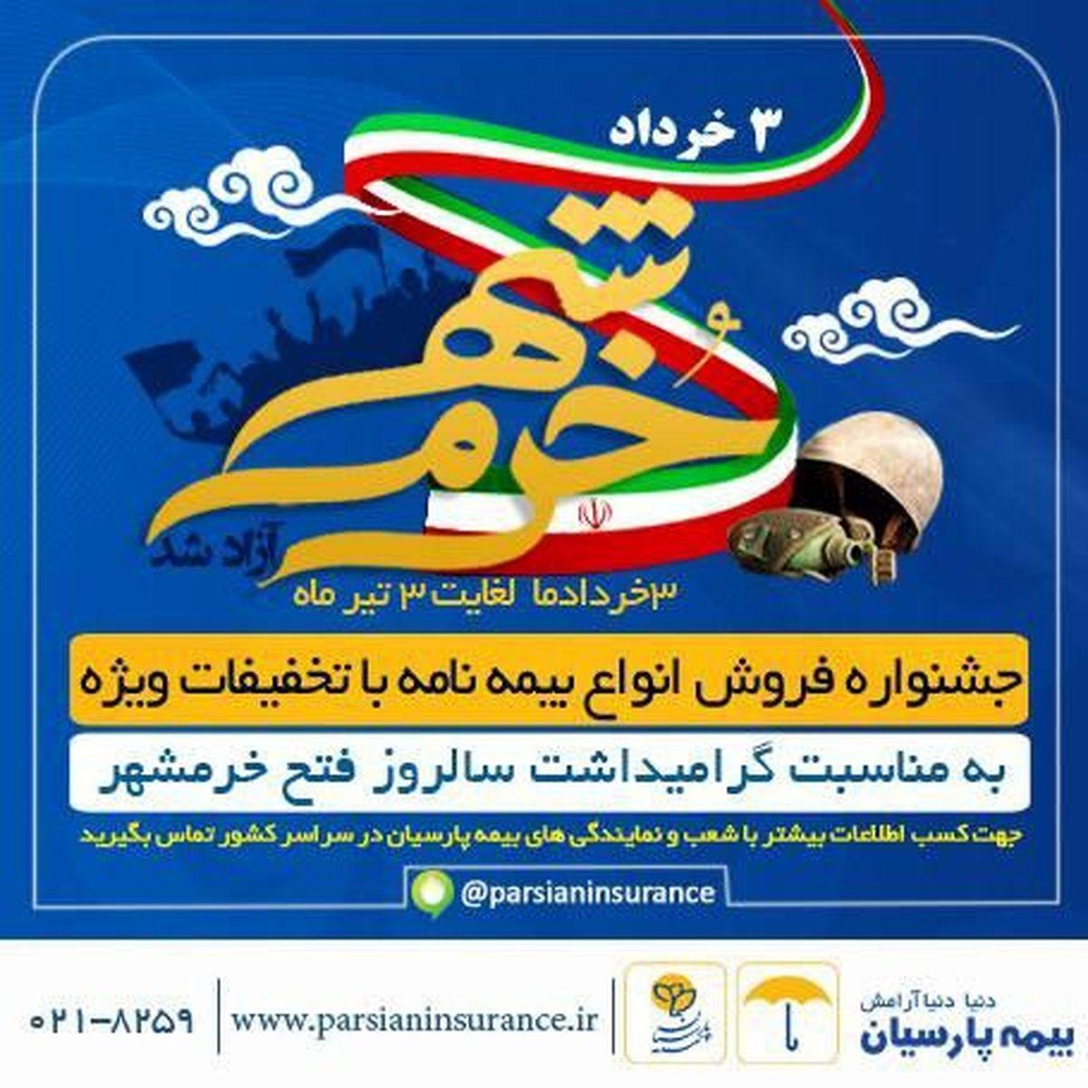 تخفیفات ویژه بیمه پارسیان به مناسبت سالروز فتح خرمشهر