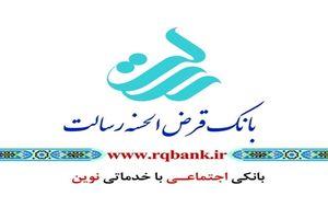 حضور کارکنان بانک قرض الحسنه رسالت در سمینار آموزشی زیست بوم چک