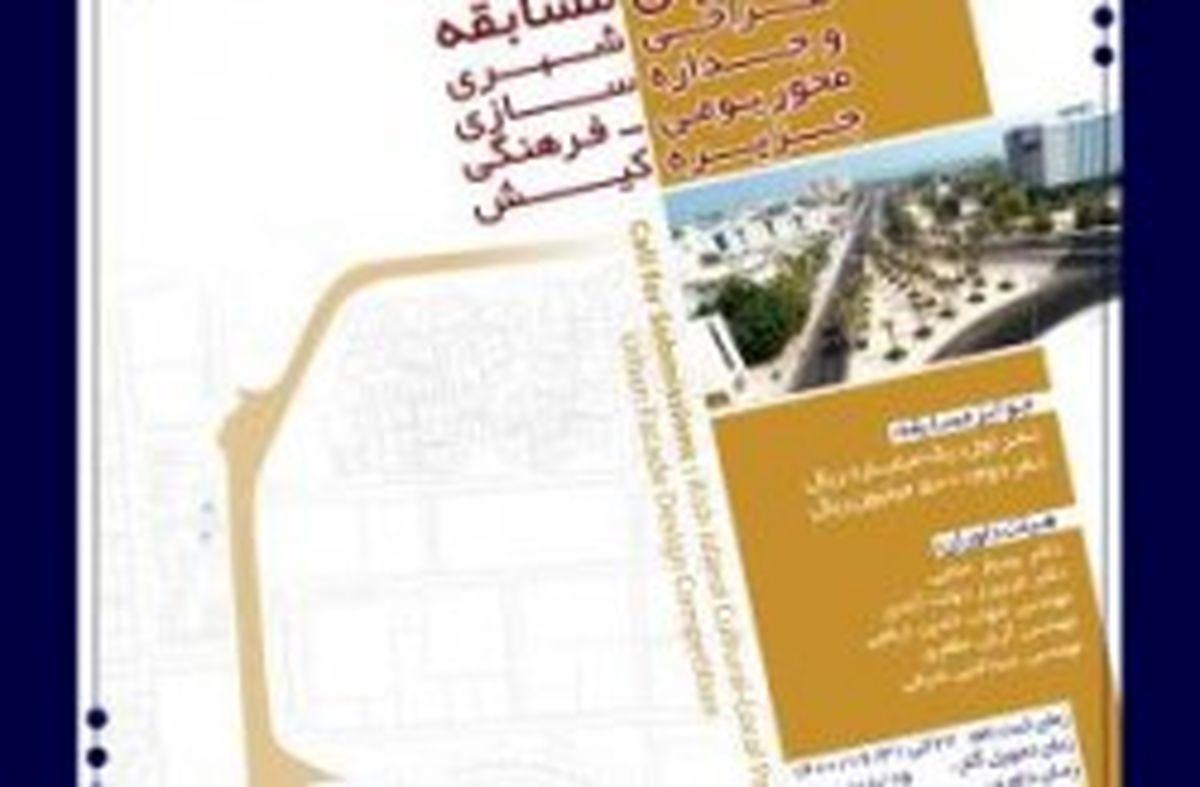 آغاز مسابقه طراحی شهری و جداره سازی مسیر بومی-فرهنگی در کیش