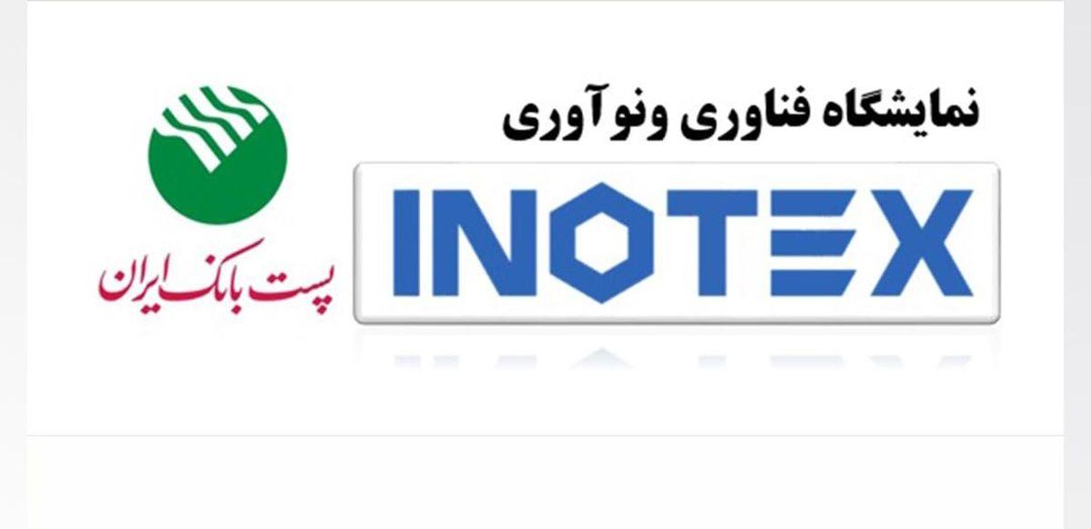 حضور فعال پست بانک ایران در نمایشگاه اینوتکس ۲۰۲۱