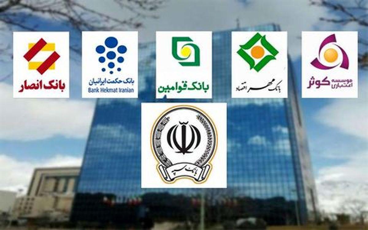 ادغام ۶ بانک؛ پروژهای بزرگ که در سال ۹۹ به اتمام رسید