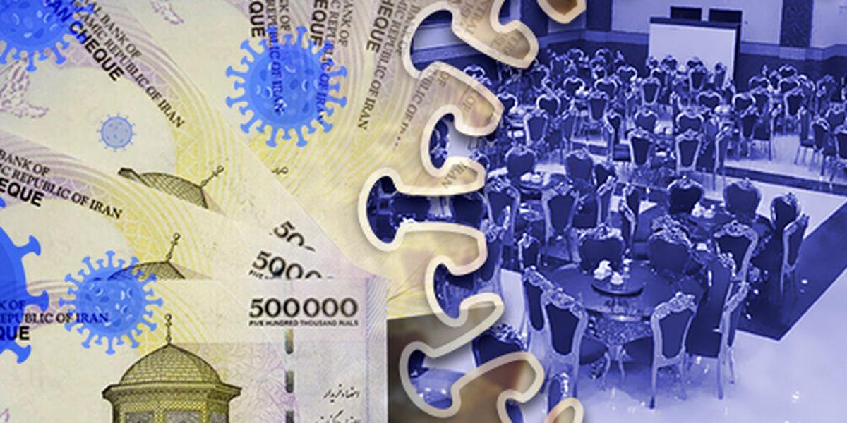 پرداخت تسهیلات بنگاه محور به تالارهای پذیرایی آسیب دیده از بیماری کرونا