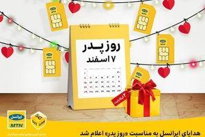 هدایای ایرانسل به مناسبت «روز پدر» اعلام شد