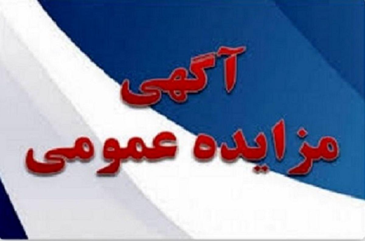 مزایده بزرگ املاک شرکت مخابرات ایران با شرایط و تسهیلات ویژه
