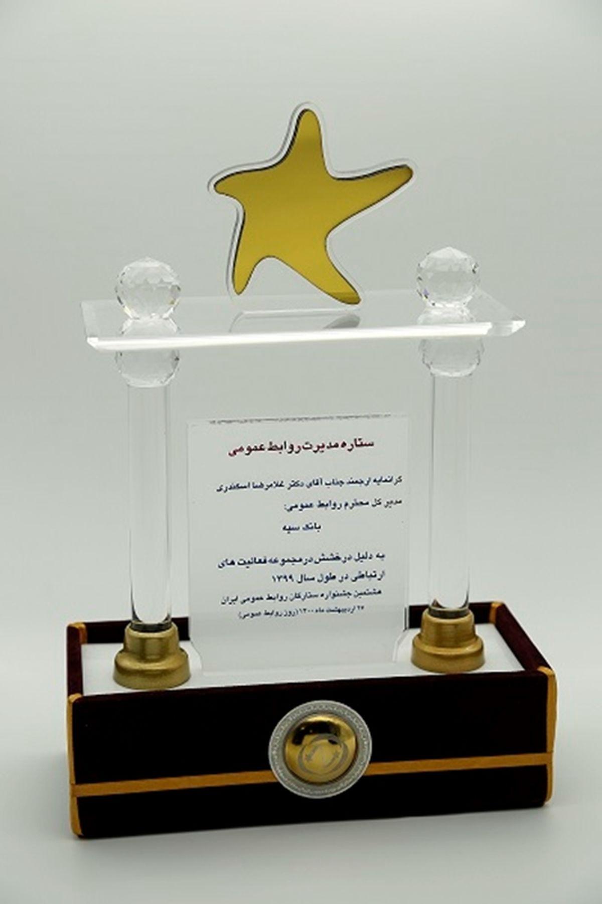 درخشش بانک سپه در جشنواره ستارگان روابط عمومی ایران