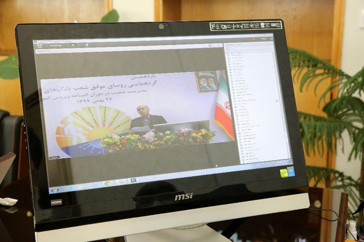 معرفی 30 رئیس شعبه موفق بانک ملی ایران