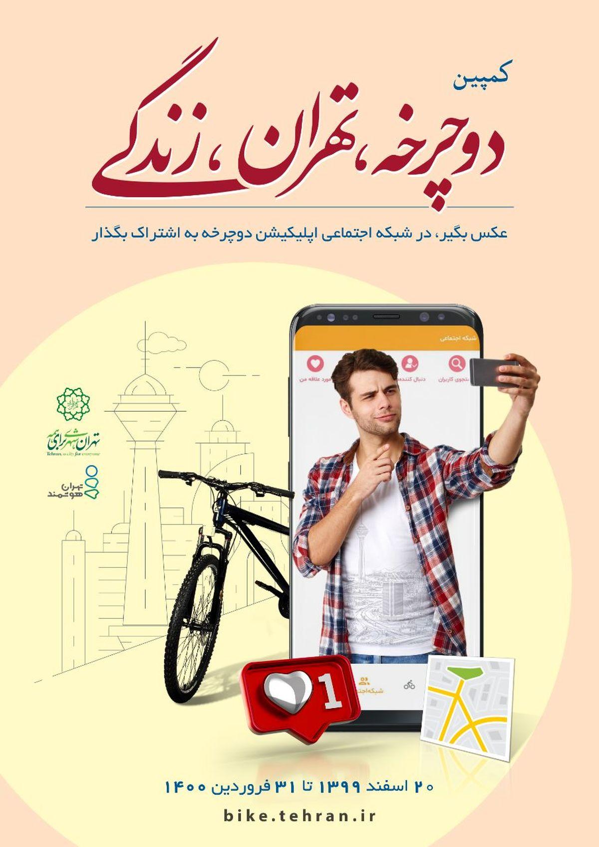 پویش «دوچرخه، تهران، زندگی» آغاز شد