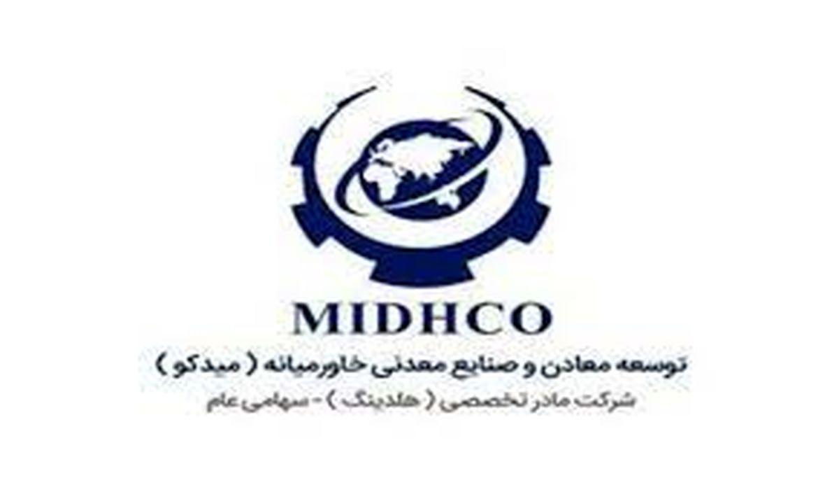 """تشکیل جلسه هیات مدیره """"میدکو"""" به جهت افزایش سرمایه"""