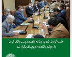 سند راهبردی پست بانک ایران تدوین شد